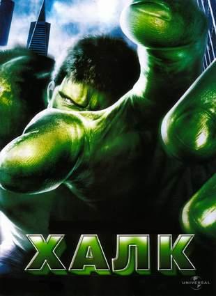 Hulk / Халк [2003] [DVDRip]