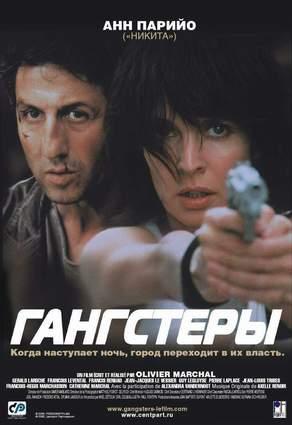 Гангстеры - Gangsters, 2002 год.